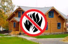 Деревянный дом и пожаробезопасность